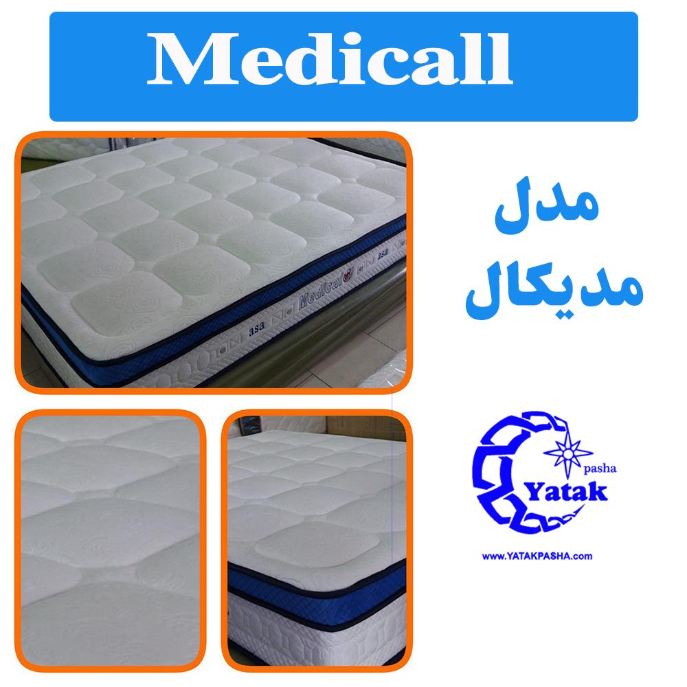 مدل مدیکال طبی Medicall