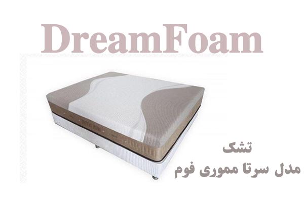 تشک مدل سرتا مموری فوم (DreanFoam)